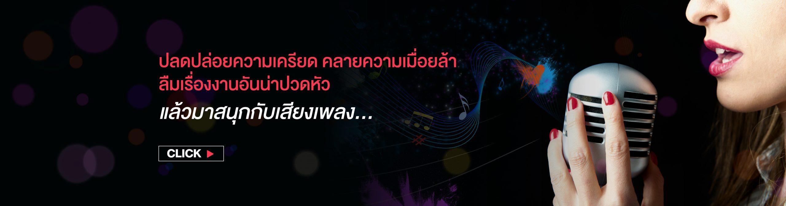 Karaoke-01-1