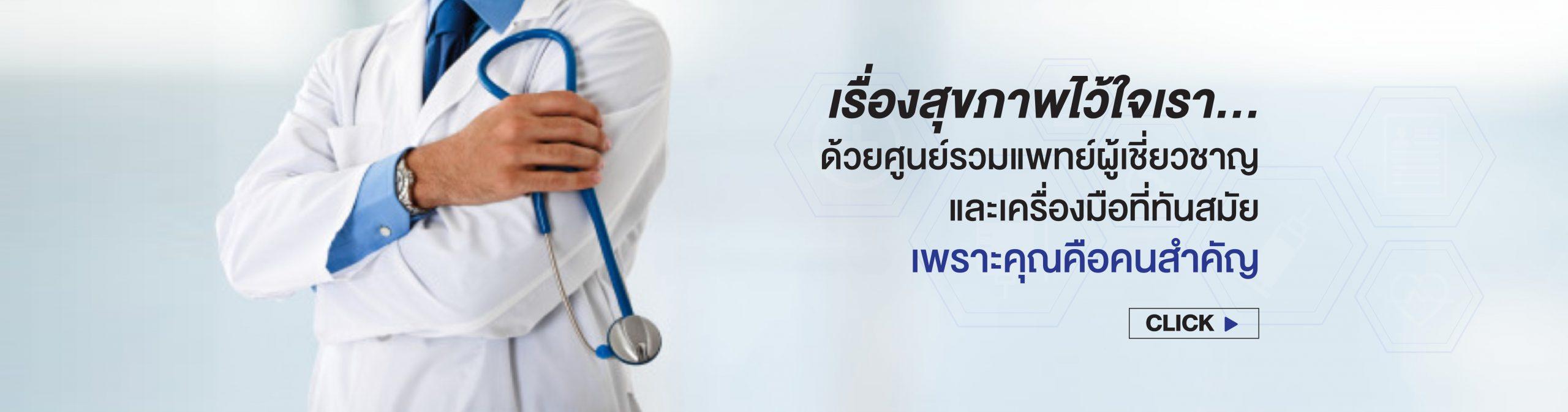 Medical-01-1