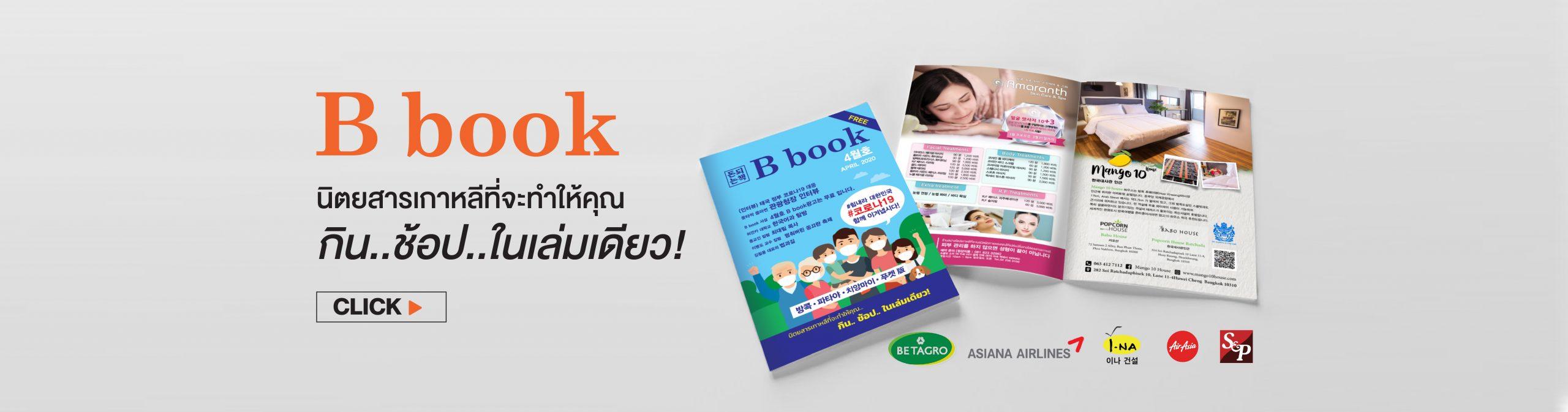 bbook-01
